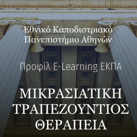 MIKRASIATIKI TRAPEZOUNTIOS SEMINARS AT THE NATIONAL KAPODISTRIAN UNIVERSITY OF ATHENS